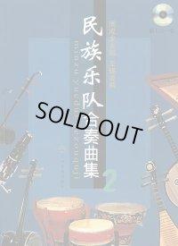 民族楽隊合奏曲集 (2) (付CD1枚) BOOK