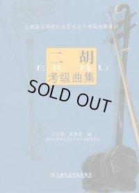 二胡考級曲集 (1-10級) BOOK