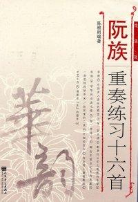 阮族 重奏練習十六首(五線譜版)BOOK