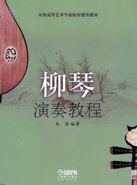 柳琴演奏教程 BOOK