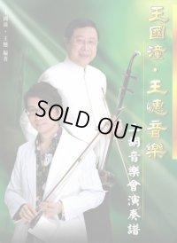 王国潼・王憓音楽 二胡音楽演奏譜 (CD2枚組+BOOK)