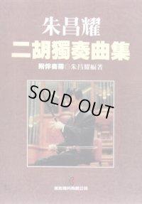 朱昌耀 二胡独奏曲集 (二胡独奏・揚琴伴奏譜) BOOK