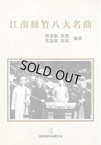 江南絲竹八大名曲 BOOK(曲笛・琵琶・揚琴・二胡 合奏譜) BOOK