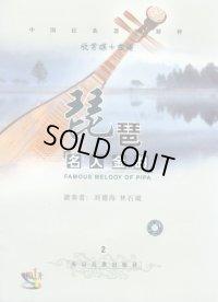 琵琶名人金曲 2 CD-BOOK