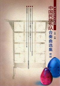 中国民族楽隊合奏曲選集 1 (五線譜)BOOK