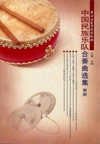 中国民族楽隊合奏曲選集 3 (五線譜)BOOK