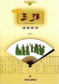 三弦演奏教程 技巧与練習(付 DVD・PAL) DVD-BOOK