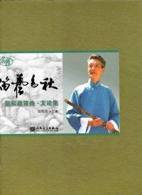 笛芸春秋 趙松庭笛曲・文論集(付CD1枚+DVD・PAL3枚) CD/DVD+BOOK