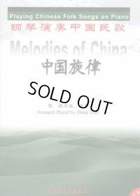 鋼琴演奏中国民歌 中国旋律(五線譜) CD-BOOK