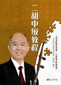 二胡中級教程 BOOK