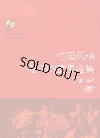 中国風格弦楽四重奏曲集(付CD) CD-BOOK