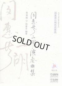 閔恵芬二胡演奏曲集(簡譜版)(付CD3枚組) CD-BOOK