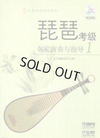 琵琶考級名家演奏与指導(1)(CD2枚組) CD-BOOK