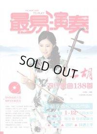 最易演奏 二胡流行金曲138首(付 DVD・PAL) DVD-BOOK