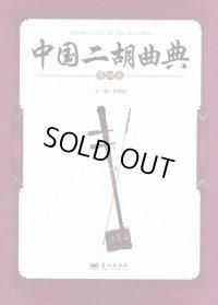 中国二胡曲典 第4巻 BOOK