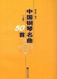 中国鋼琴名曲50首(五線譜版) 全2冊 BOOK