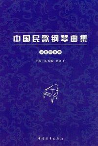 中国民歌鋼琴曲集 少数民巻 BOOK