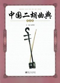 中国二胡曲典 第5巻 BOOK