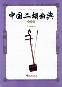 中国二胡曲典 第6巻 BOOK