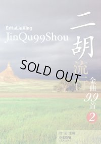 二胡流行金曲99首 (2) BOOK