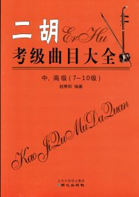 二胡考級曲目大全 中、高級 (7-10級) BOOK