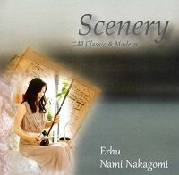 Scenery 二胡 Classic & modern CD