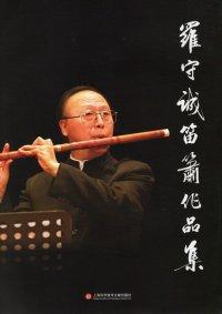 羅守誠 笛簫作品集 (付CD 1枚)  CD-BOOK