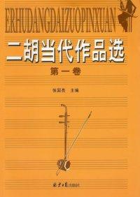二胡当代作品選 第1巻 BOOK