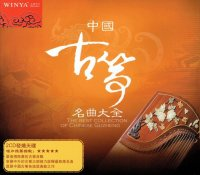 中国古筝名曲大全 (CD2枚組)