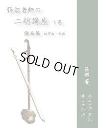 張韶老師の二胡講座 下巻 譜面編 練習曲・楽曲 BOOK