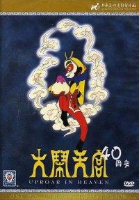 大鬧天宮(40周年紀念版) (DVD PAL)