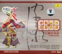 中国北京皮影典蔵 1 長腿的鷄蛋 VCD