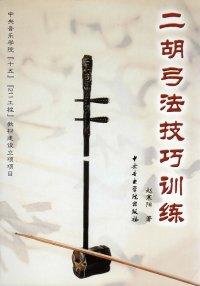 二胡弓法技巧訓練(五線譜版) BOOK