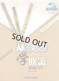 従零起歩 学吹簫 軽松入門[修訂版](付 DVD・PAL) DVD-BOOK