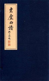 粟廬曲譜(工尺譜 線装全四冊 付CD1枚) CD-BOOK