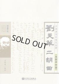 劉天華二胡曲 - 王国潼演奏譜及詮釈(全新手抄版)(付CD1枚) CD-BOOK