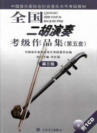 全国二胡演奏考級作品集(第五版) 第三級(付CD1枚) CD‐BOOK