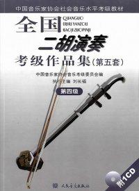 全国二胡演奏考級作品集(第五版) 第四級(付CD1枚) CD‐BOOK