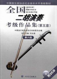 全国二胡演奏考級作品集(第五版) 第六級(付CD2枚) CD‐BOOK