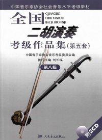 全国二胡演奏考級作品集(第五版) 第八級(付CD2枚) CD‐BOOK
