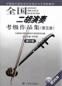 全国二胡演奏考級作品集(第五版) 第十級(付CD2枚) CD‐BOOK