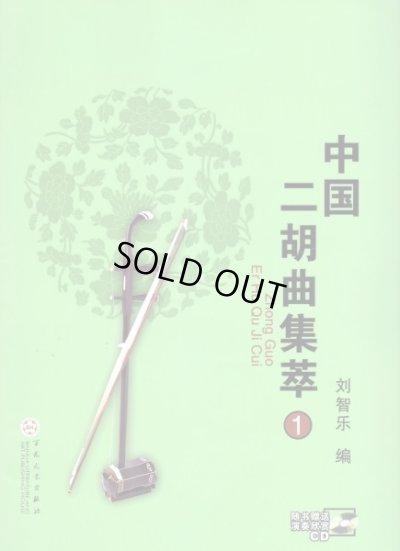 画像1: 中国二胡曲集粋 1(CD2枚組) CD-BOOK