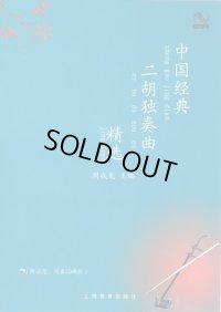 中国経典二胡独奏曲精選 (示範、伴奏CD2枚組)CD-BOOK