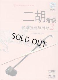 二胡考級 名家演奏与指導 (2)(CD2枚組) CD-BOOK