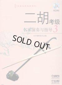 二胡考級 名家演奏与指導 (3)(CD2枚組) CD-BOOK
