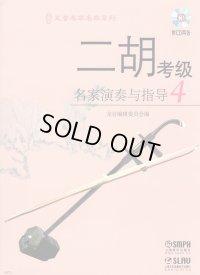 二胡考級 名家演奏与指導 (4)(CD2枚組) CD-BOOK
