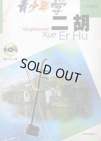 青少年学二胡 (附VCD枚) BOOK