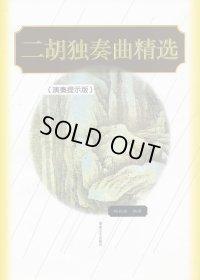 二胡独奏曲精選(演奏提示版) BOOK