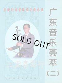 広東音楽薈萃(二) 甘尚時高胡演奏名曲名曲総譜 BOOK