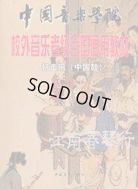 中国音楽学院 校外音楽考級全国通用教材 打撃楽(中国鼓) BOOK
